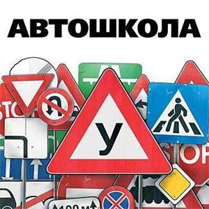 Автошколы Пролетарска