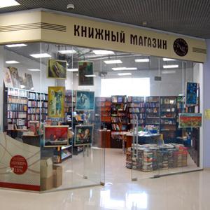 Книжные магазины Пролетарска