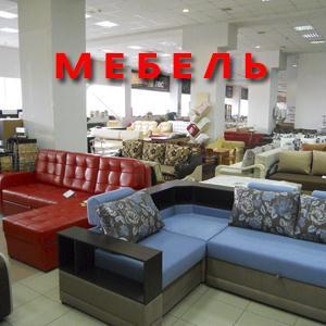 Магазины мебели Пролетарска