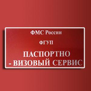 Паспортно-визовые службы Пролетарска