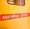 Аварийные службы в Пролетарске
