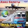 Авиа- и ж/д билеты в Пролетарске