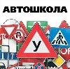 Автошколы в Пролетарске