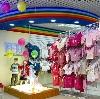 Детские магазины в Пролетарске