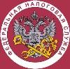 Налоговые инспекции, службы в Пролетарске