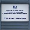 Отделения полиции в Пролетарске