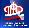 Пенсионные фонды в Пролетарске