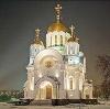 Религиозные учреждения в Пролетарске