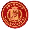Военкоматы, комиссариаты в Пролетарске