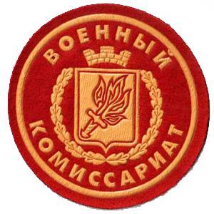 Военкоматы, комиссариаты Пролетарска
